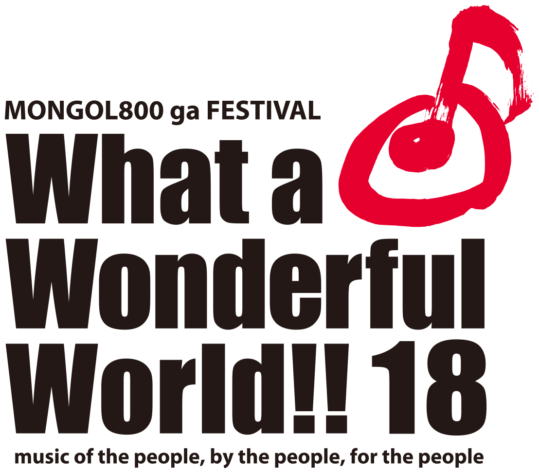 MONGOL800 ga FESTIVAL What a Wonderful World!! 16 music of the people, by the people, for the people